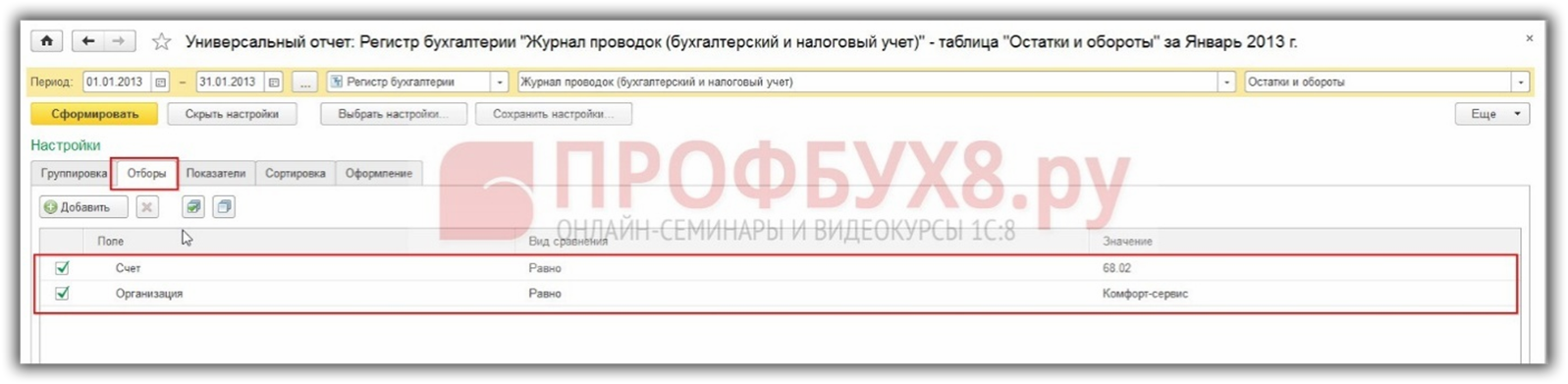 настройка Универсального отчета по регистрам бухгалтерии на закладке Отборы