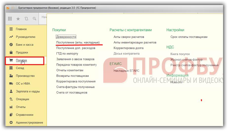 Поступление (акты, накладные) в интерфейсе 1С