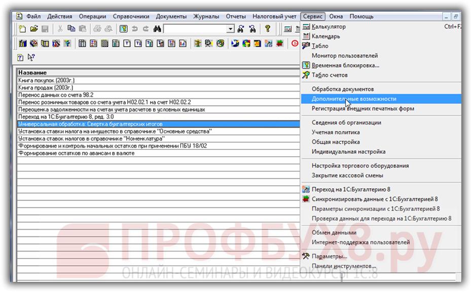 запуск обработки Свертка бухгалтерских итогов и Пометка на удаление неиспользованных объектов в 1С 7.7