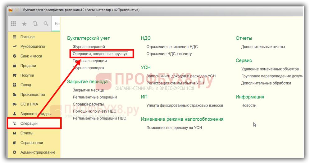 Операции, введенные вручную в интерфейсе 1С