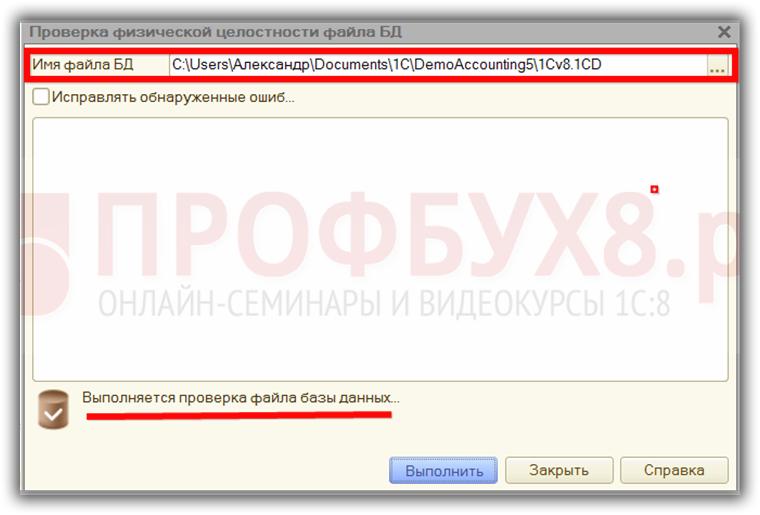 процесс проверки файла базы данных
