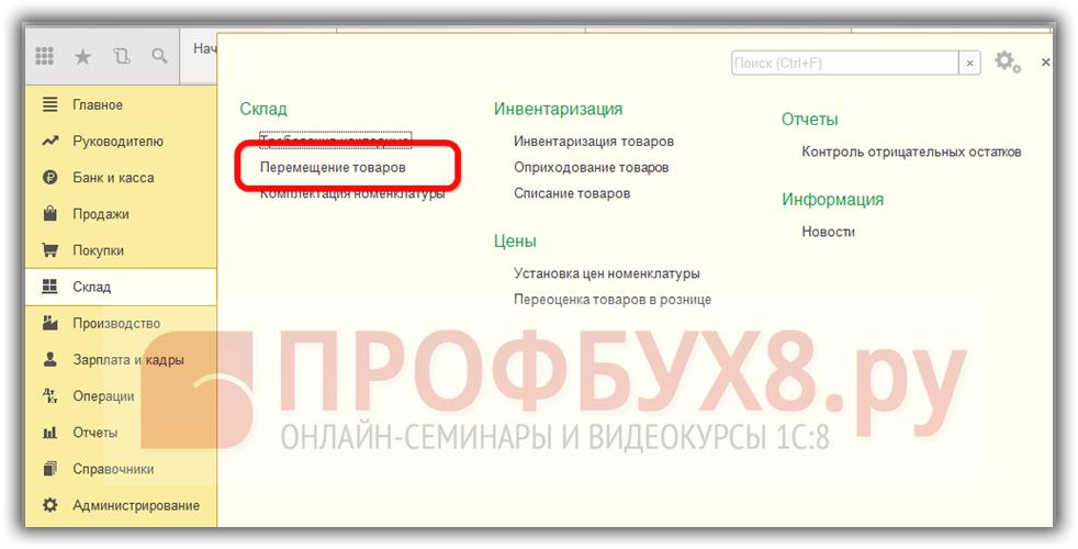 Перемещение товаров в интерфейсе 1С