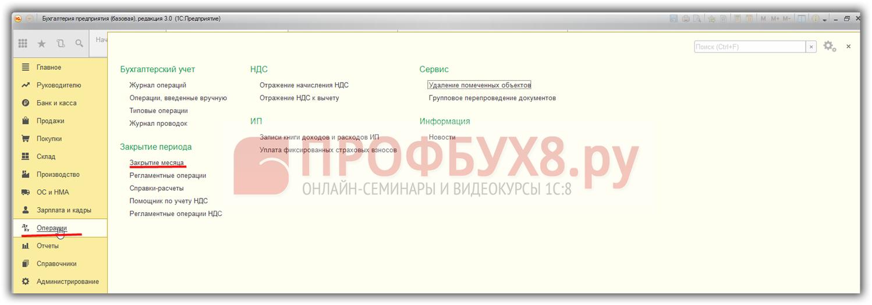 Закрытие месяца в интерфейсе 1С