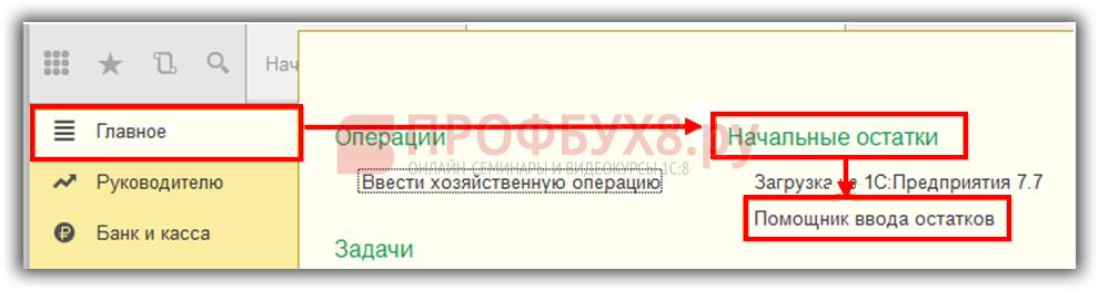 Помощник ввода остатков в интерфейсе 1С