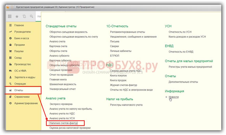 отчет Наличие счетов-фактур в интерфейсе 1С