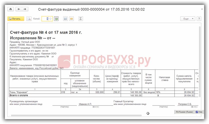 печатная форма счета-фактуры выданный