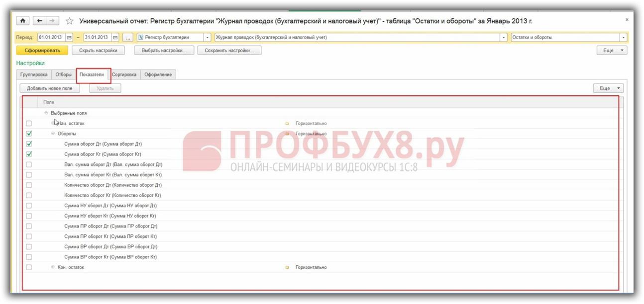 настройка Универсального отчета по регистрам бухгалтерии на закладке Показатели