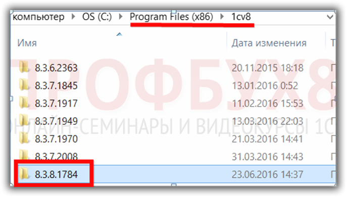расположение технологической платформы 1С для 64-разрядной версии ОС Windows