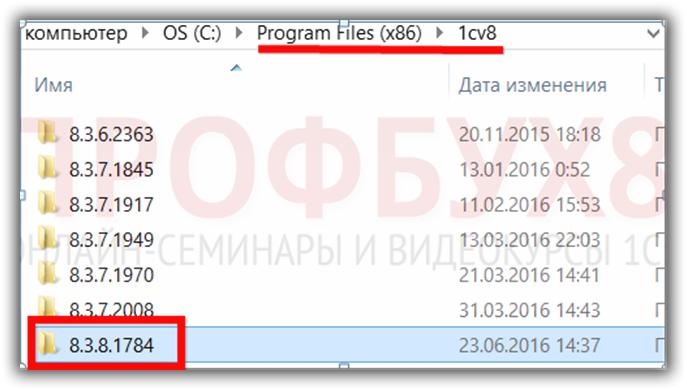расположение технологической платформы 1С для 64-разрядной версии ОС Windows