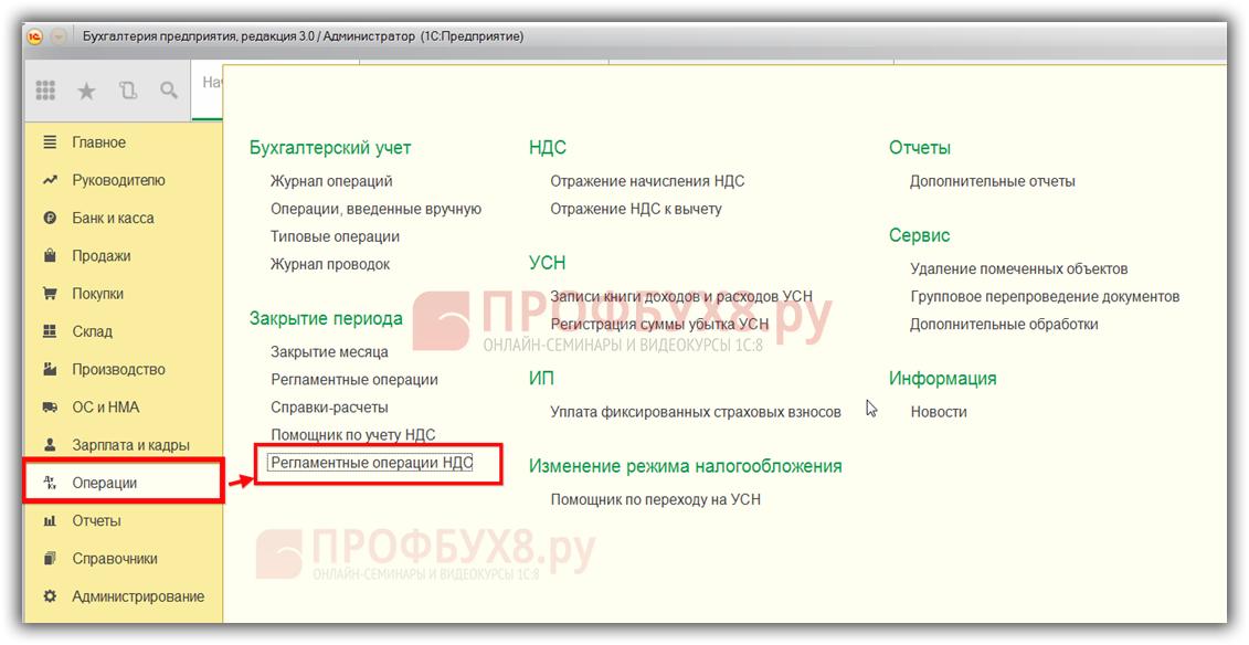 Регламентные операции по НДС в интерфейсе 1С