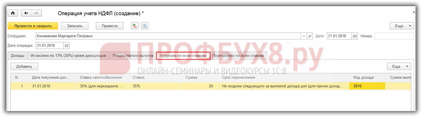 удержание НДФЛ с материальной выгоды в 1С 8.3
