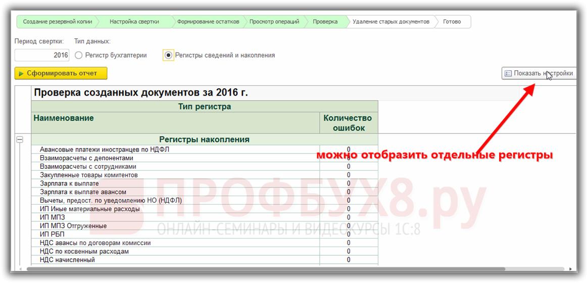 проверка регистров сведений и накопления