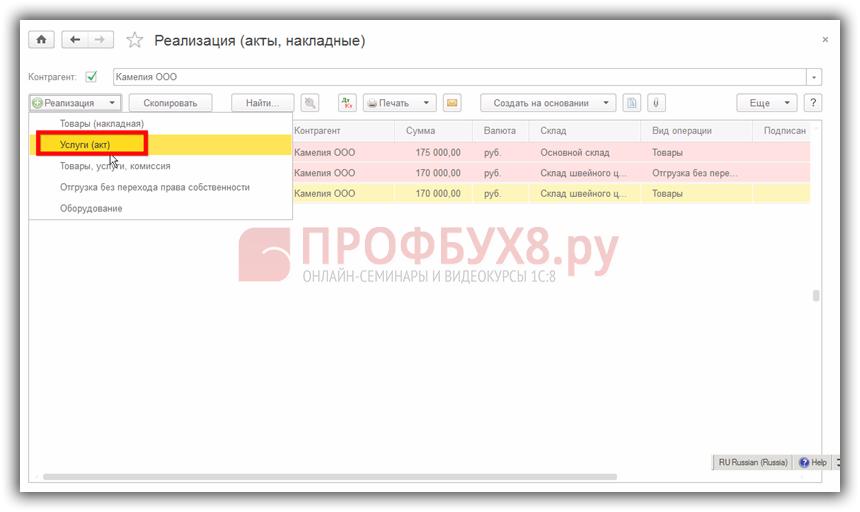 выбор вида операции документа Услуги (акт)
