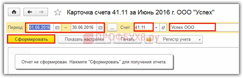 формирование карточки счета в 1С 8.3