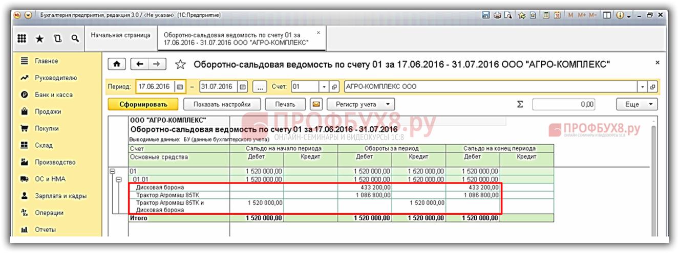 суммы первоначальной стоимости отражены по двум новым объектам ОС