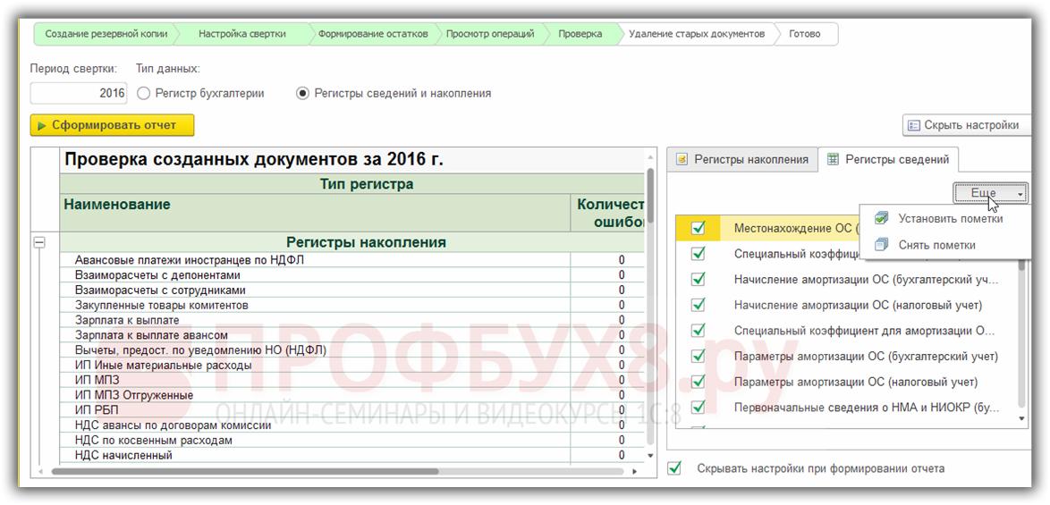 как отобразить информацию по отдельным регистрам сведений и накоплений