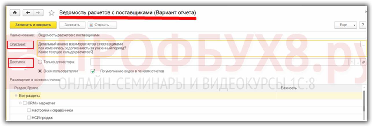 Изменение настроек отчетов в 1С