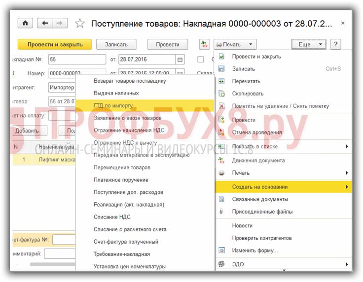 где найти документ ГТД по импорту в 1С 8.3