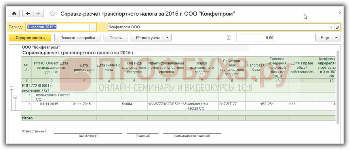 Справка-расчёт транспортного налога в 1С