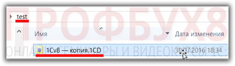 файл 1Cv8 – копия.1CD в папке test