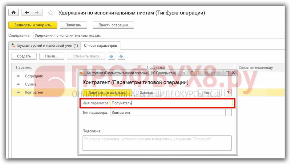 редактирование названия параметров типовой операции