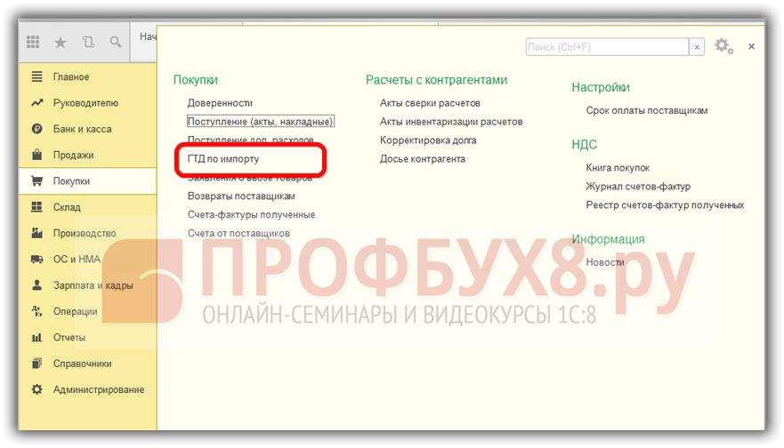ГТД по импорту в интерфейсе 1С 8.3