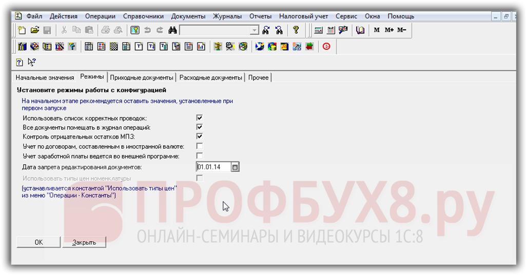 Установка даты запрета редактирования в 1С 7.7