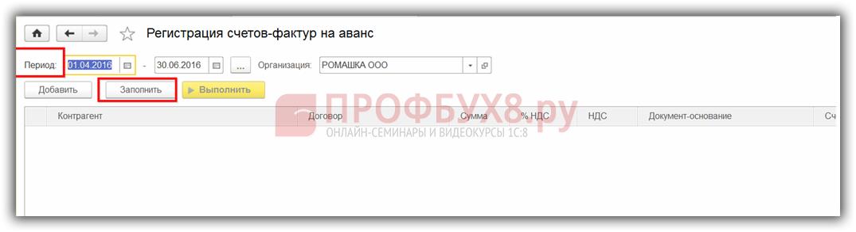 регистрация счетов-фактур на аванс в 1С