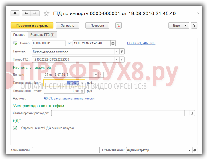 заполнение документа ГТД по импорту в 1С