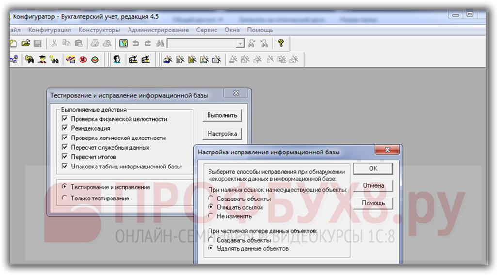 тестирование и исправление базы 1С 7.7