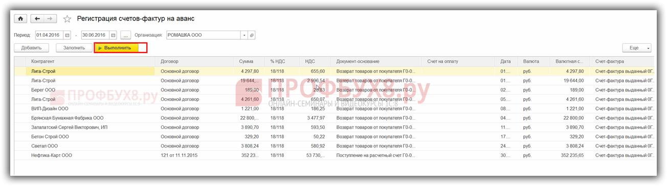 выполнение операции по регистрации счетов-фактур на аванс