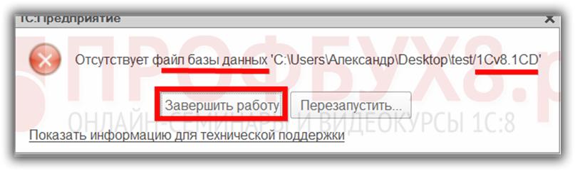 отсутствует файл базы данных