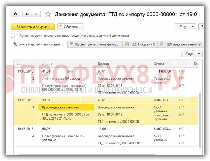 ГТД по импорту в 1С 8.3 проводки