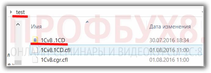 файл переименован на 1Cv8.1CD