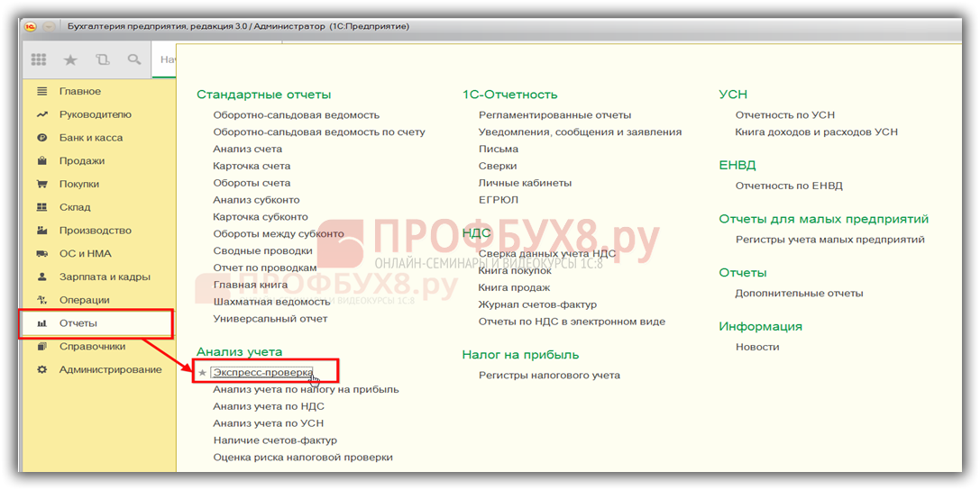 Экспресс-проверка ведения учета в интерфейсе 1С