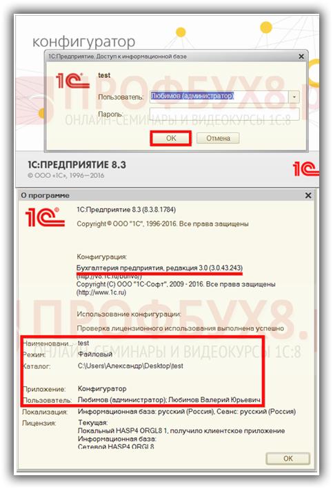 запуск базы 1С в режиме конфигуратора
