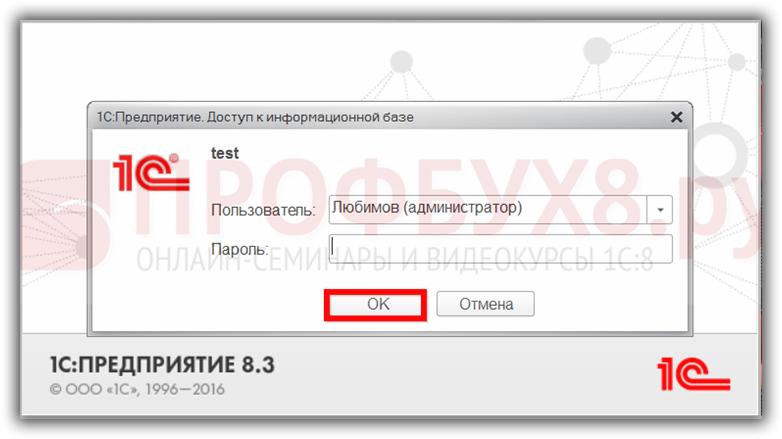 запуск базы 1С 8.3 в пользовательском режиме
