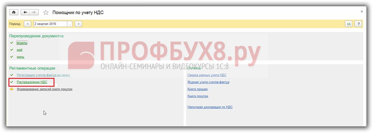 в Помощнике по учету НДС появилась ссылка Распределение НДС