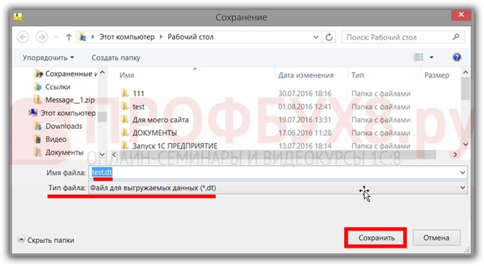 выбор файла для выгружаемых данных