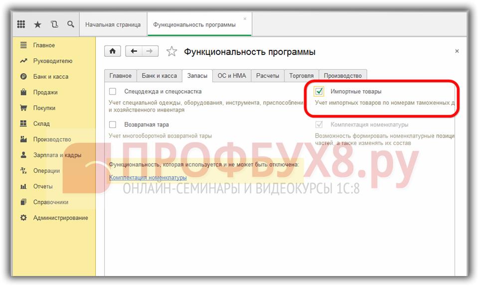 Настройки для учета импортных товаров по ГТД в 1С 8.3