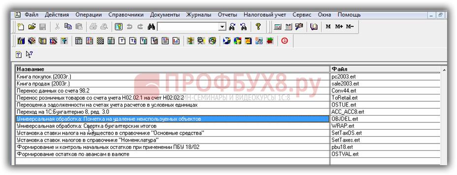 Инструкция По Работе С 1-с 7.7 - фото 8