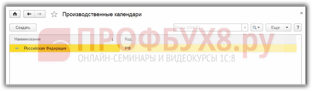 Производственный календарь в 1С 8.3 Бухгалтерия