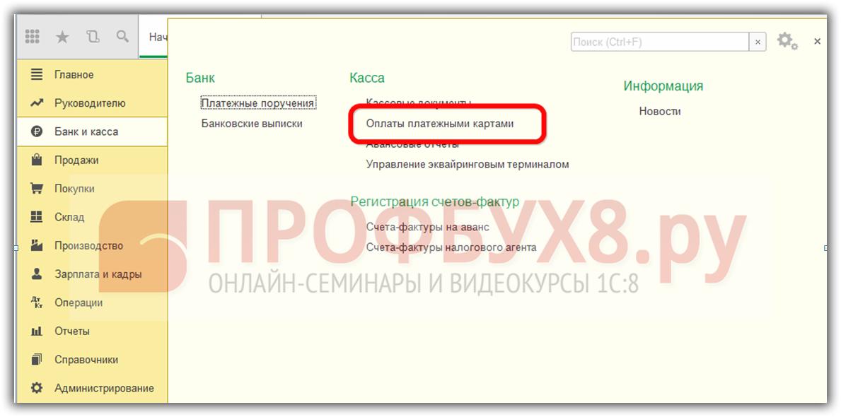 Оплата платежной картой в интерфейсе 1С