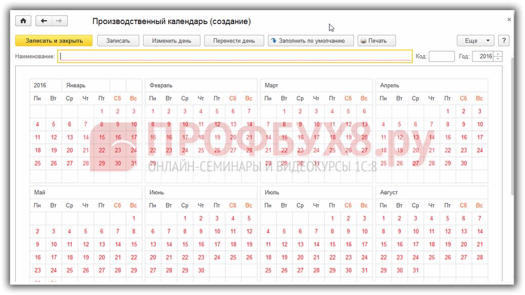 как создать производственный календарь в 1С 8.3