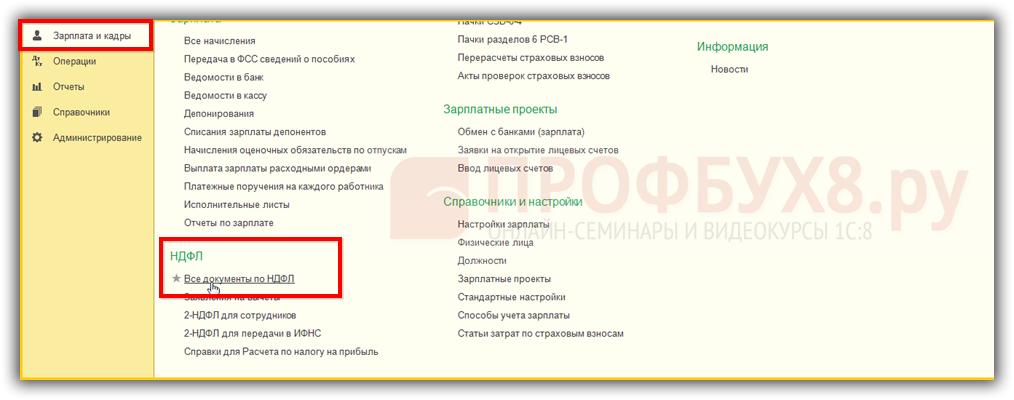 Все документы по НДФЛ в интерфейсе 1С