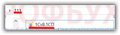 копирование файла 1Cv8.1CD