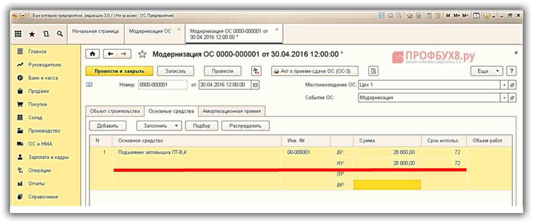 учет арендованных основных средств в 1с 8.2