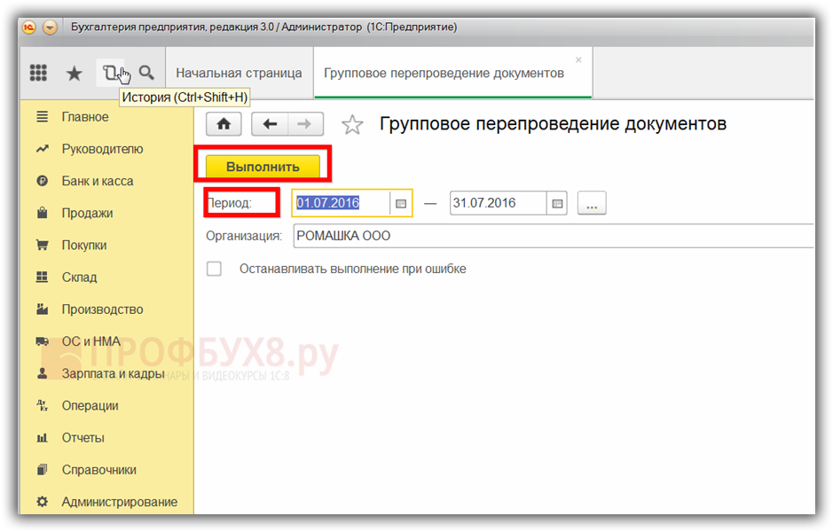 окно обработки Группового перепроведения документов