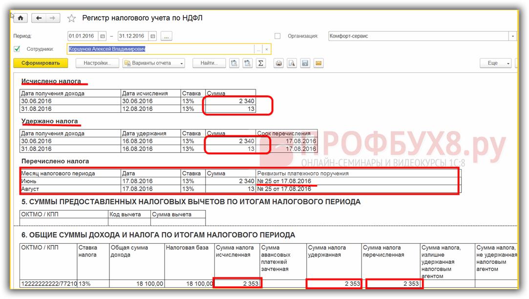 регистр налогового учета по НДФЛ в 1С Бухгалтерия