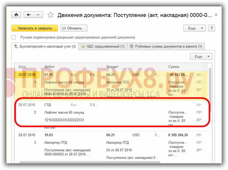 оприходование импортного товара в 1с 8.3 пошаговая инструкция - фото 3